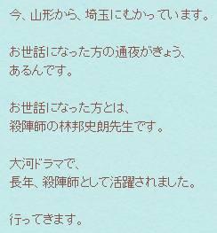 岡田みはるブログ