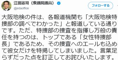 江田憲司お詫び