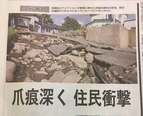 北海道新聞「土砂散乱 爪痕深く 住民衝撃」→
