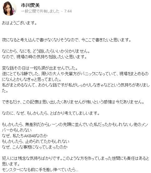 AKB市川愛美「このような犯人を作ってしまった世間にも責任はあると思います」