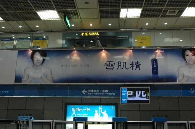 台湾の街角の広告6
