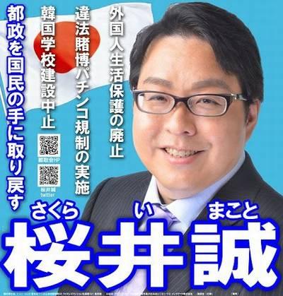 桜井誠ポスター