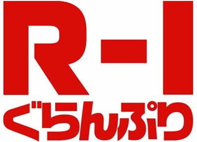 R-1ぐらんぷり