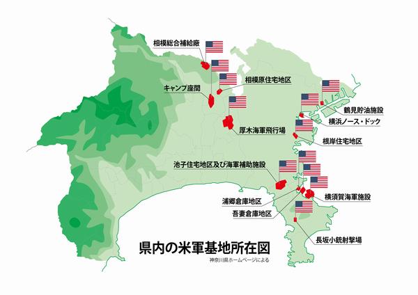 神奈川県米軍所在地