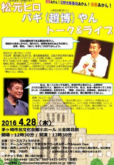 松元ヒロ パギ(趙博)やん トーク&ライブ