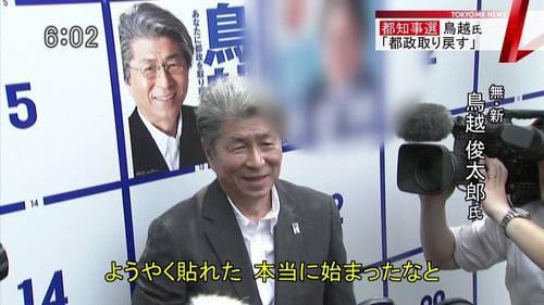 【都知事選】TOKYO MX、桜井誠候補のポスターにモザイクwwwww 批判殺到