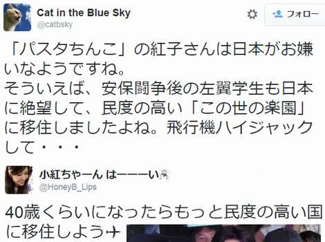 SEALDs橋本紅子さん「ほんと今のこの国嫌いだわ。腐りすぎ」「もっと民度の高い国に移住したい」2