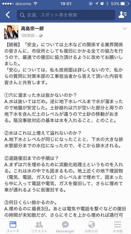 福岡高島宗一郎市長