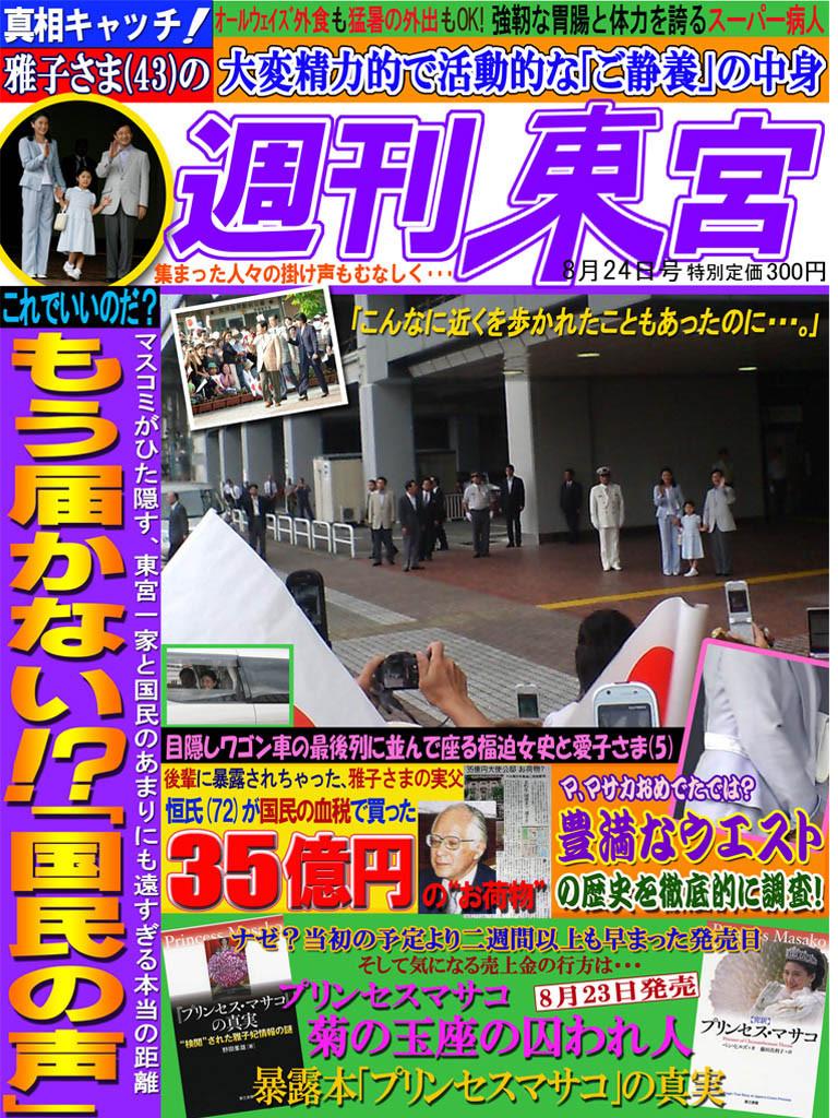 週刊東宮7