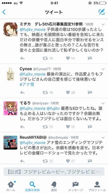 フジテレビTwitter アナ雪大炎上