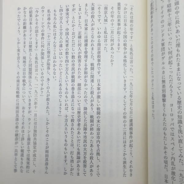 有田芳生 騎士団長殺し2