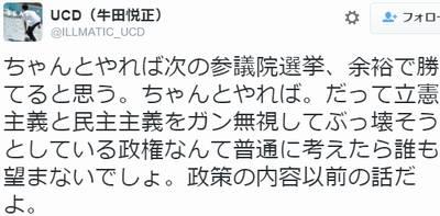SEALDs「ちゃんとやれば次の参議院選挙、余裕で勝てる」