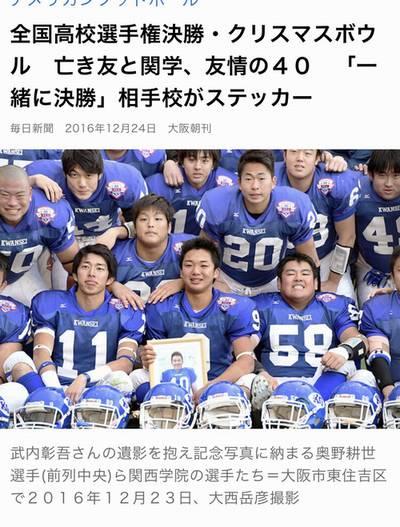 【日大アメフト】関学の被害者、高校時代にチームメイトを亡くしていた そこに超危険タックルした宮川