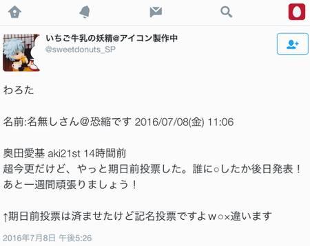 【悲報】SEALDs奥田愛基くん、投票の仕方を知らない