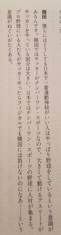岡田武史「プロ野球にいる人たちがサッカーをやったらフィジカルでも負けないのになあ」