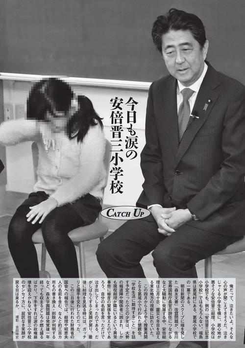 文春 安倍総理