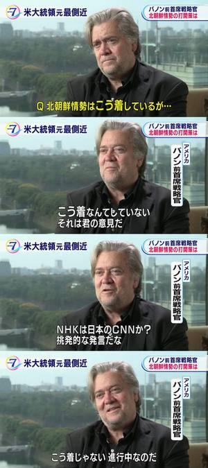 バノン「NHKはCNN」