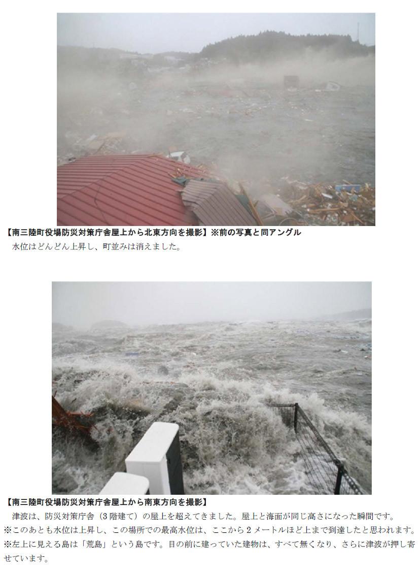 南三陸町役場防災対策庁舎屋上から撮影した津波の写真3
