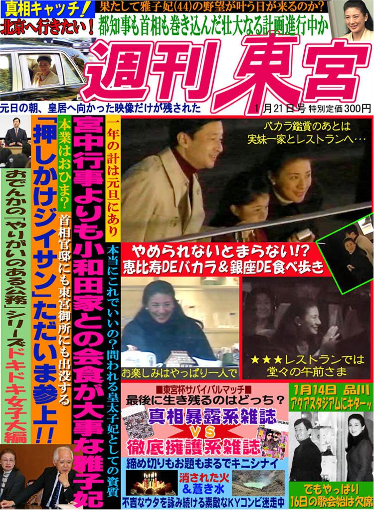 週刊東宮10