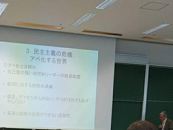 山口二郎 授業