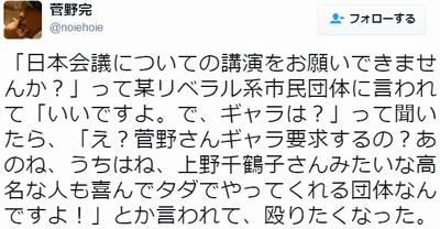 菅野完 リベラル団体