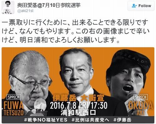 【悲報】SEALDs奥田愛基くん、スピーチのスペルを知らずにポスター作製 あだ名はスッペチで決まりだなw