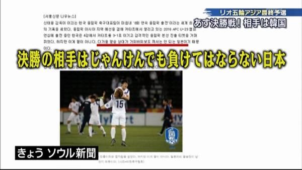 ソウル新聞「決勝の相手はジャンケンでも負けてはならない日本」