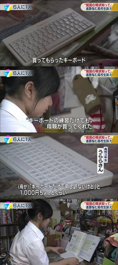 【社会】PC買えずキーボードだけで練習…NHK出演の貧困女子高生、趣味に散財していたことがTwitter投稿で発覚 非難殺到★23 ©2ch.net YouTube動画>15本 ->画像>154枚