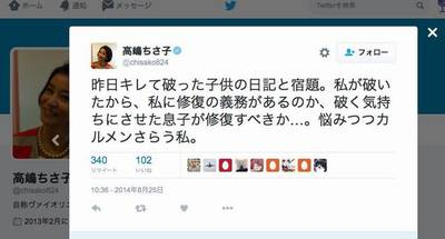 ゲームクラッシャー高嶋ちさ子「家出する」息子「うん」子供から信用されてない模様