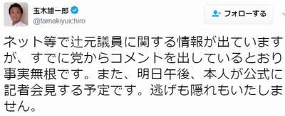 木雄一郎 辻元会見
