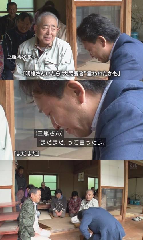 【鉄腕DASH】福島の農家に号泣謝罪するアイドル城島茂