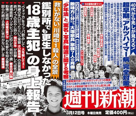 「週刊新潮」が川崎18歳少年の実名と顔写真を報道