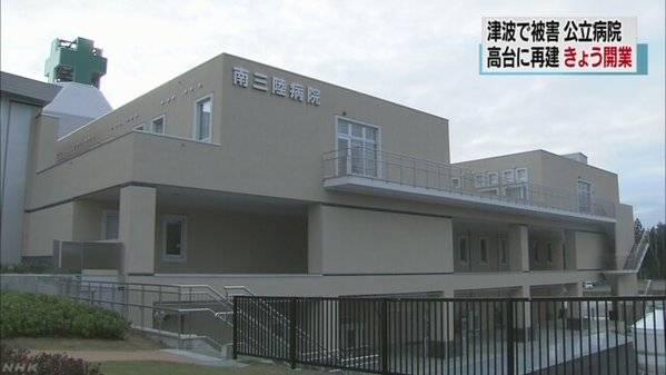 【悲報】NHK、東日本大震災で被害にあった南三陸病院の再建を放送するも、総工費56億円のうち約22億円が台湾からの寄付だったことは一言も触れず