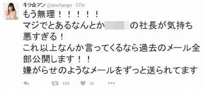 「プロレス団体の社長から肉体関係を迫られた!」女子レスラーキラ☆アンが暴露 → 恫喝のメールが届く