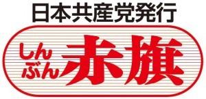 日本共産党赤旗