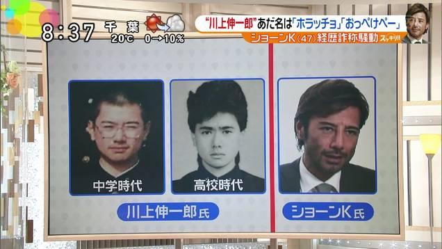 ショーンK(川上伸一郎)47歳