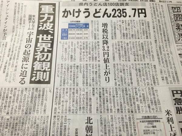 香川県の新聞うどん