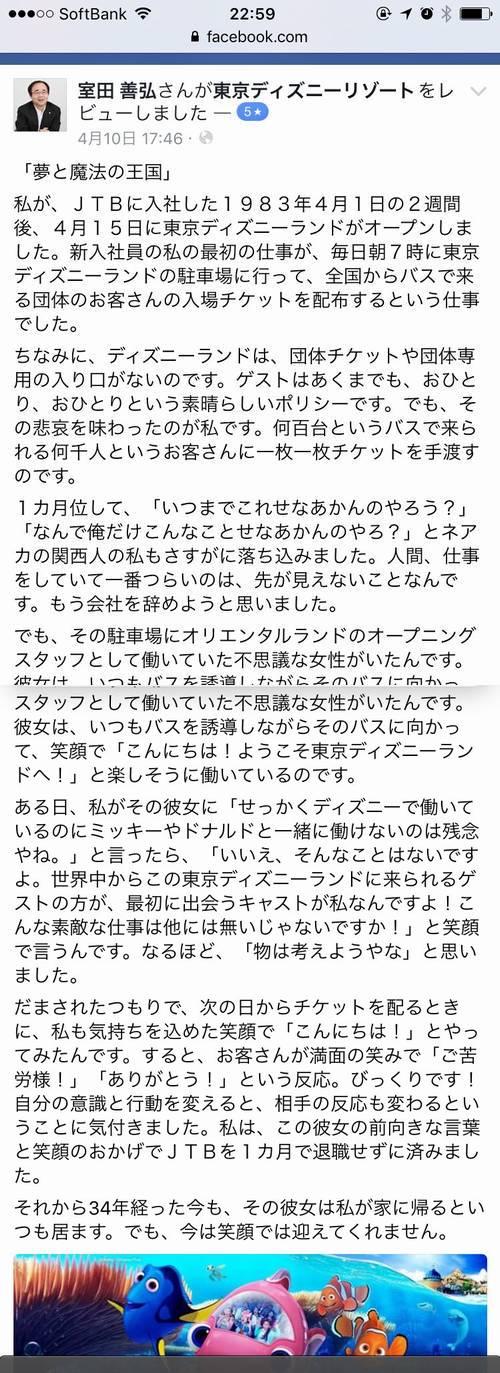 室田善弘 東京ディズニーリゾート2