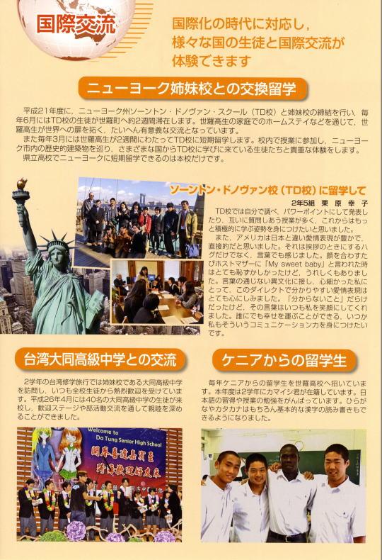 世羅高校なら今は米国・台湾に修学旅行