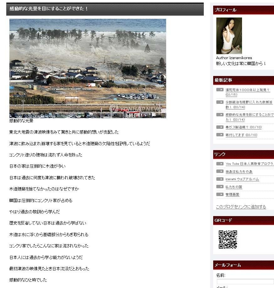 東日本大震災に喜ぶ韓国人