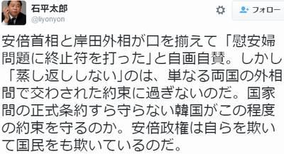 石平「安倍首相と岸田外相が『慰安婦問題に終止符を打った』と自画自賛しているが、韓国が約束を守るはずがない。安倍政権は自らを欺いて国民をも欺いている」
