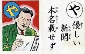 優しい新聞本名載せず 朝日新聞