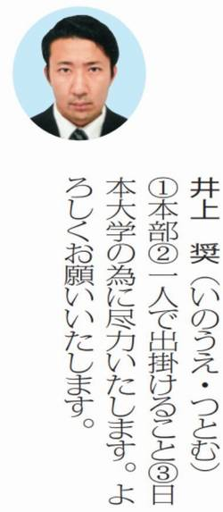 【筋肉チルドレン】日大アメフト井上奨コーチ、ホモビデオ出演疑惑の過去を蒸し返されてしまう