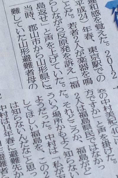 反原発の若者2人「福島返せ!」→ 福島県民ではなかった。それどころか福島がどういう場所かも知らない連中だった…