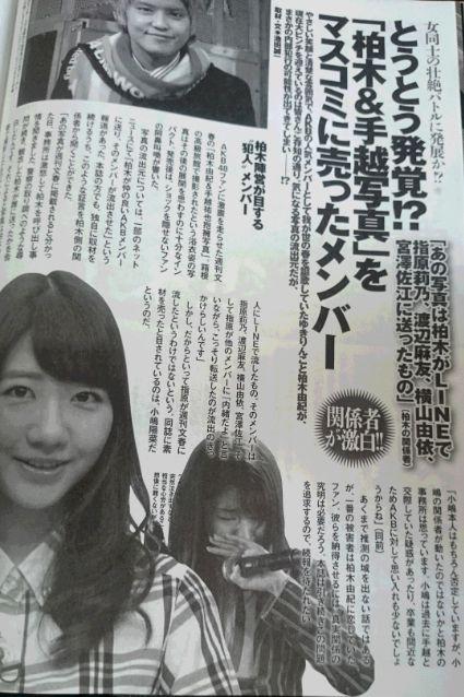 突然の休刊「BLACKザ・タブー」が柏木&手越写真を文春に売ったのは小嶋陽菜と実名掲載w
