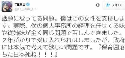 【保育園落ちた日本死ね!!!】GLAY・TERU「この女性を支持します。家族も同じ問題で苦しんだ」