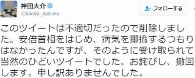 日新聞の神田大介2