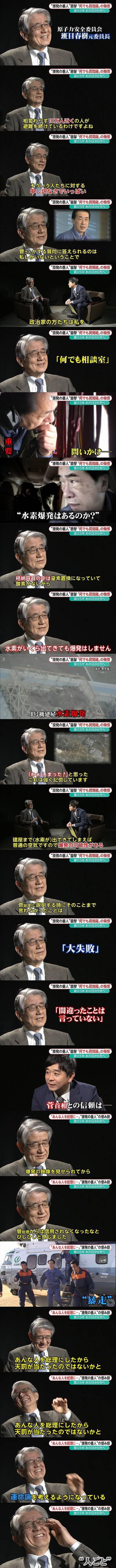 元原子力安全委員長の班目春樹さん「福島原発事故は菅を総理にしたから罰が当たったのかな(笑)」と大笑い