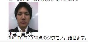 小室圭 TOEIC950点