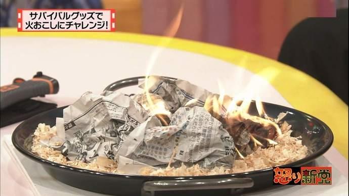 テレビ朝日、番組内で産経新聞に火を付け燃やすパフォーマンスを披露し炎上中w
